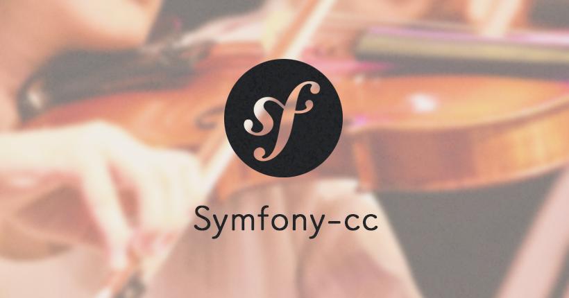 Symfonyで設定内容が反映されないときの解決策