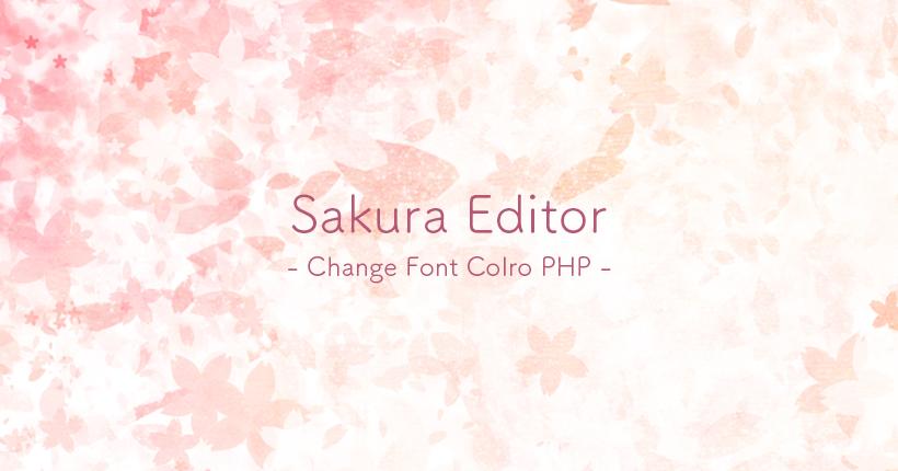 サクラエディタでPHPの文字色を変更する方法