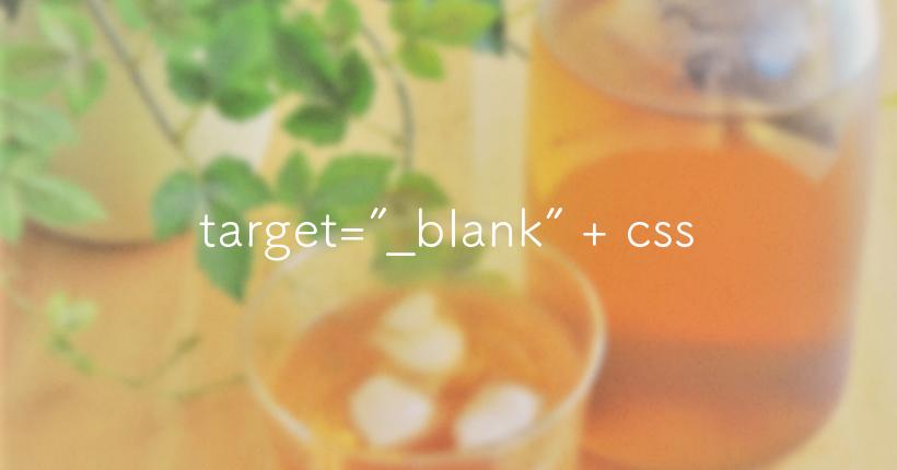 "aタグのtarget=""_blank""にCSSを指定する方法"
