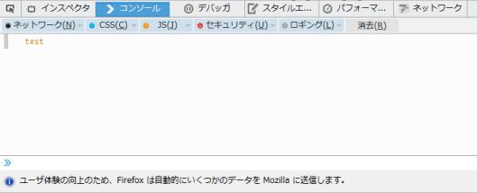 Firefoxで確認