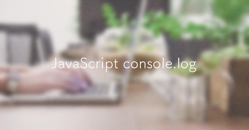 console.logでJavaScriptのオブジェクトの値を表示する方法