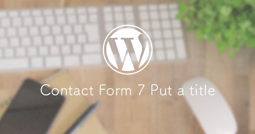 Contact Form 7の入力欄に文字を自動で入れる方法