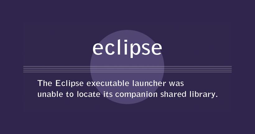 Eclipseが起動しない場合の解決策