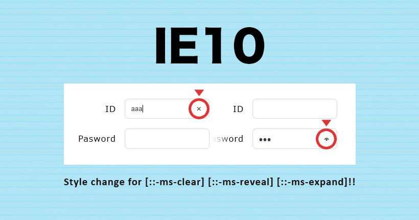 IE10でテキストボックスの×印を修正する方法