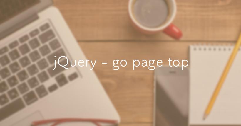 jQueryでつくるページトップへ戻るボタン