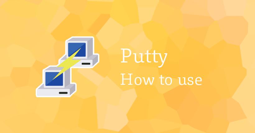 PuTTYの超基礎的使い方まとめ