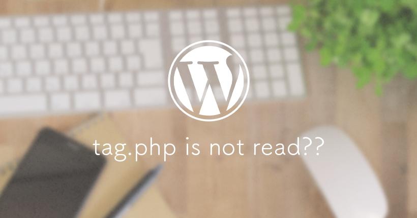 tag.phpが表示されない原因と解決策