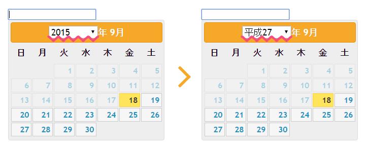 カレンダーの表示変更