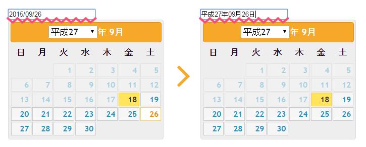 入力される日付の表示変更
