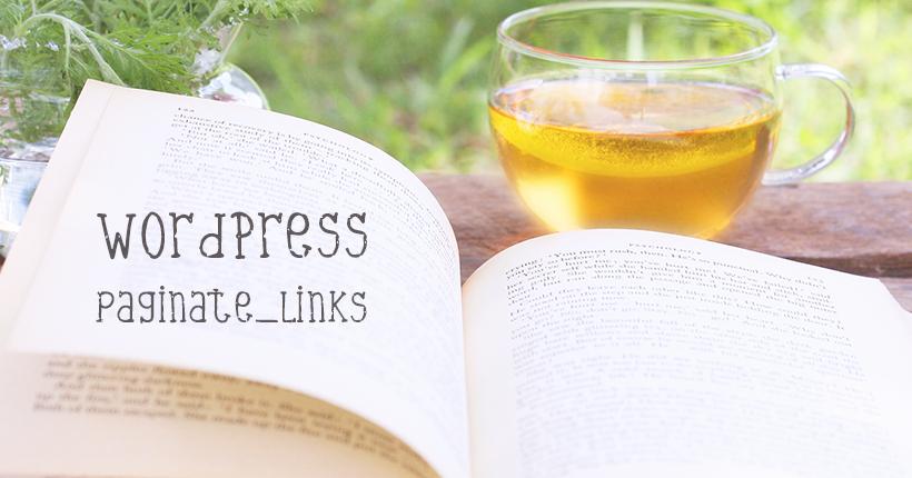 Wordpressでページネーションを実装する方法