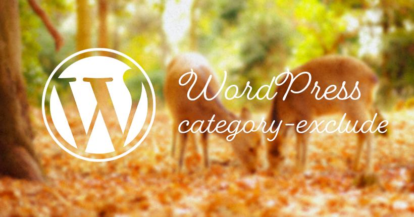 Wordpressで特定のカテゴリーを一覧に表示しない方法