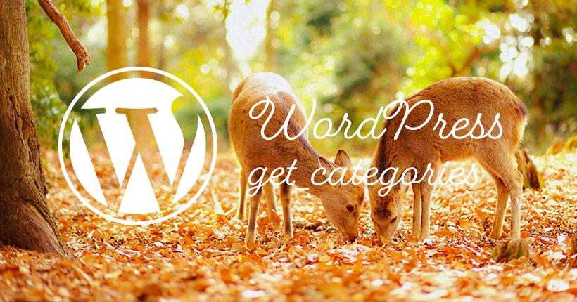WordPressでカテゴリーを一覧表示する方法