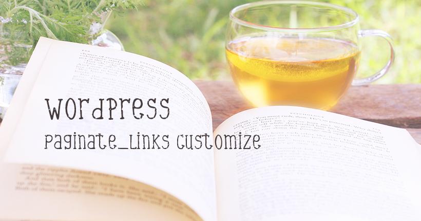WordPressでページネーションを作るpaginate_linksのカスタマイズ