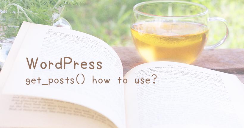 WordPressで固定ページに投稿ページ一覧を表示する方法