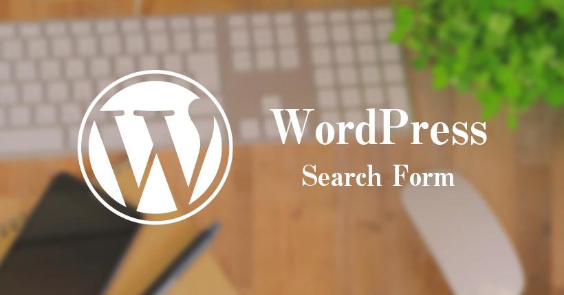Wrdpressでサイト内検索を作る方法
