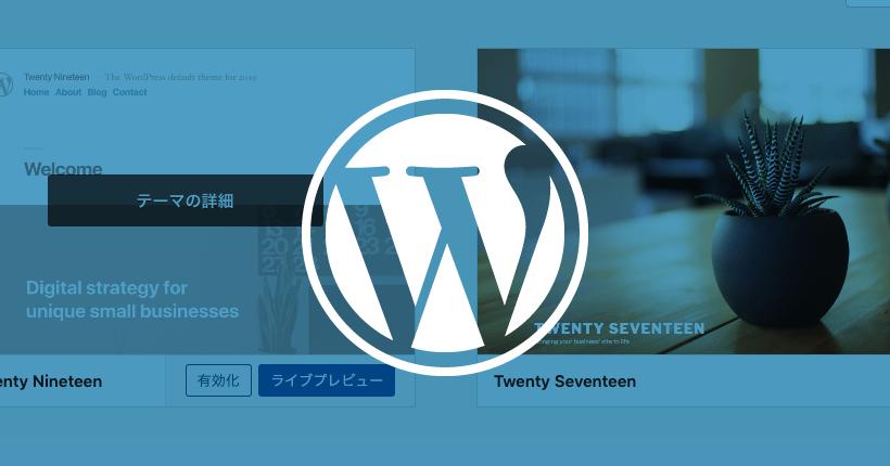 WordPressサイトヘルスで「停止中のテーマを削除してください」と表示された時の解決策