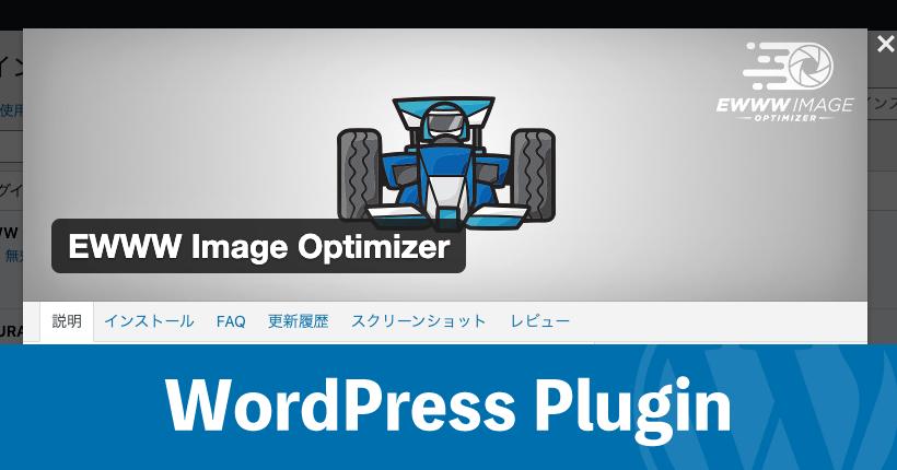 画像を圧縮するプラグイン「EWWW Image Optimizer」の使い方