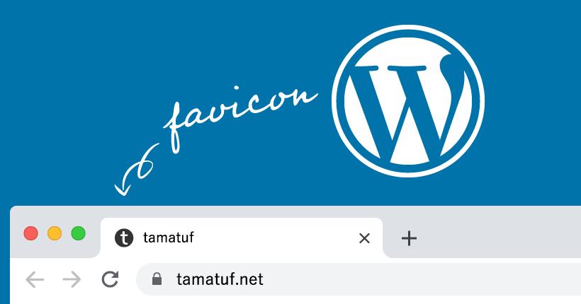 WordPressでfaviconを設定する方法