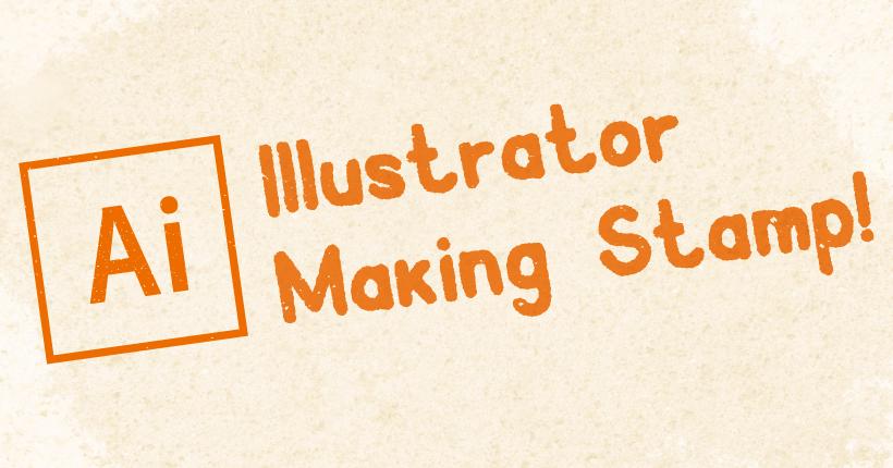 Illustratorでスタンプ風デザインを作る方法