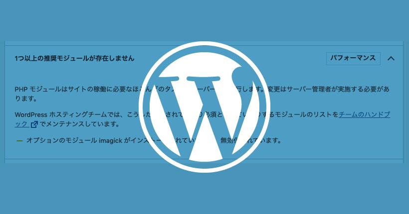 WordPressサイトヘルスで「1つ以上の推奨モジュールが存在しません」と表示された時の対処法