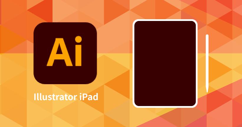 Illustrator iPad版 のツールと機能と使い方まとめ