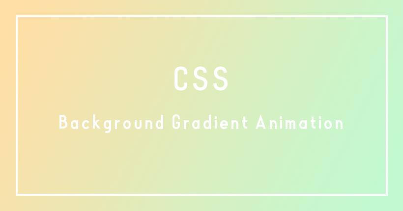 CSSで色が変化する背景グラデーションを作成する方法