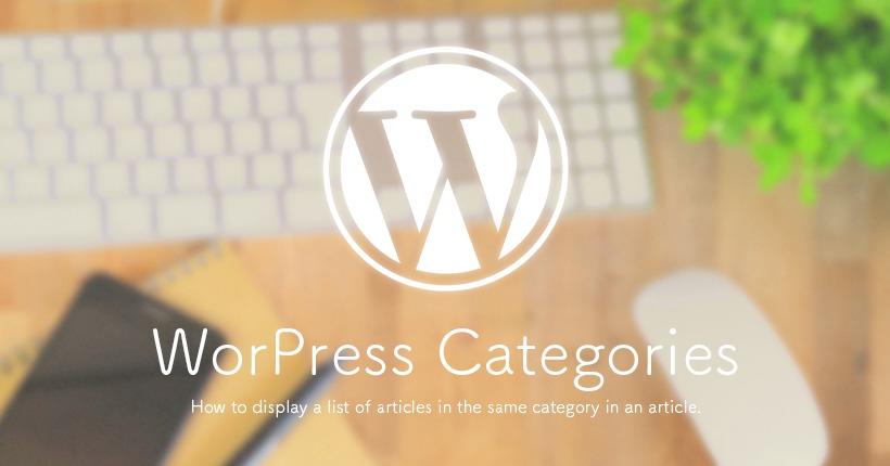 WordPressで記事内に同じカテゴリーの記事一覧を表示する方法
