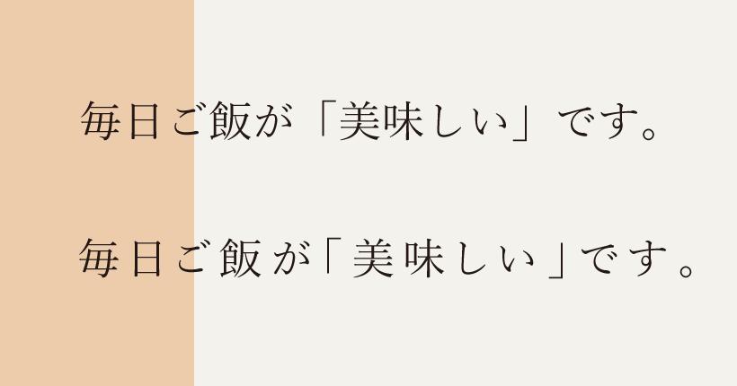 Illustratorで文字の余白を調整する方法