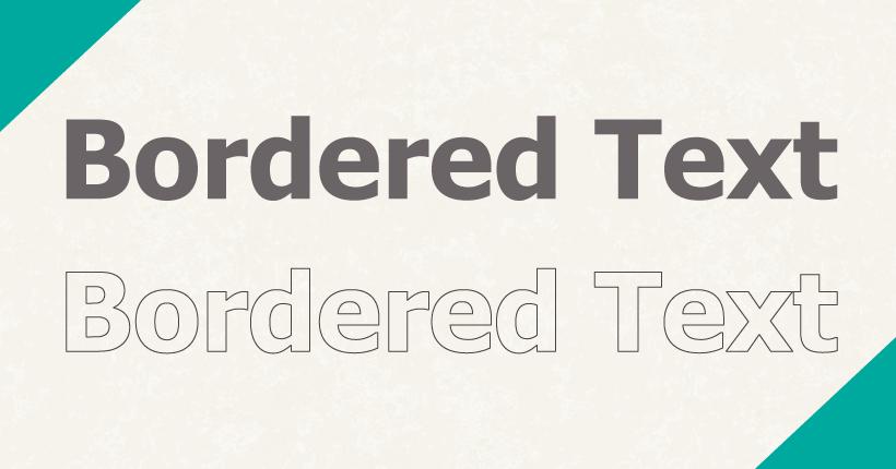 CSSで文字を縁取りする方法
