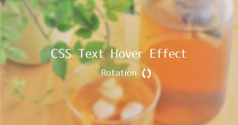 CSSで実装する文字を回転させるホバーエフェクトまとめ