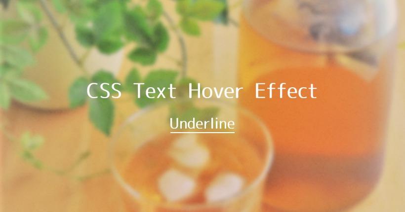 CSSで実装する文字に線をつけるホバーエフェクトまとめ