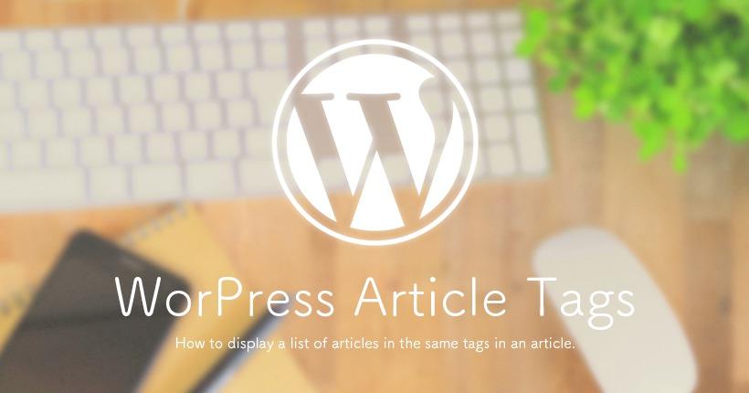 WordPressで記事内に同じタグの記事一覧を表示する方法