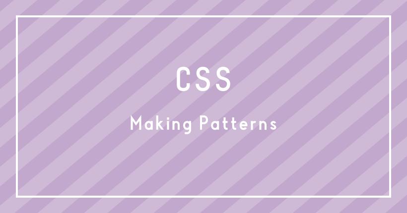 CSSでストライプなどの背景パターンを作る方法
