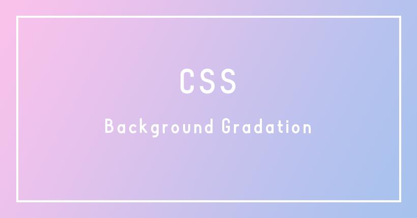CSSでグラデーションを作る方法