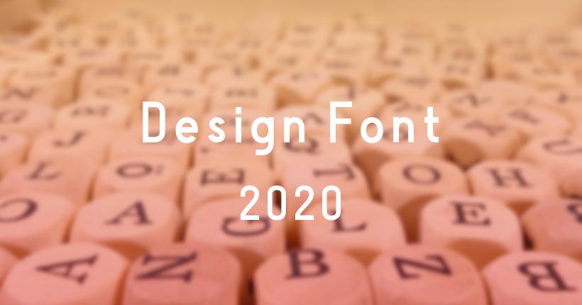 今年出会った素敵なデザインフォント – 2020