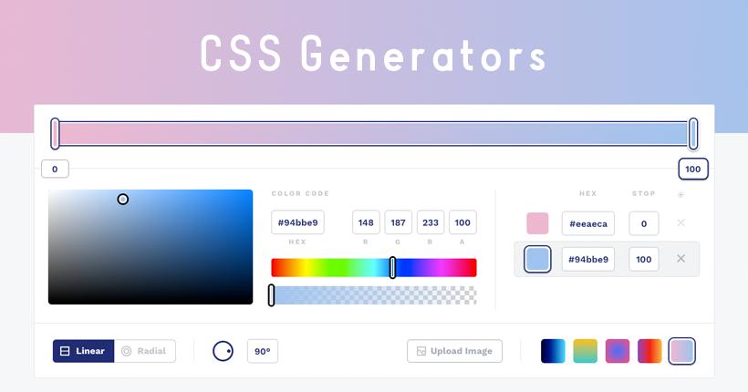 CSSを簡単に生成できる便利なジェネレーターまとめ