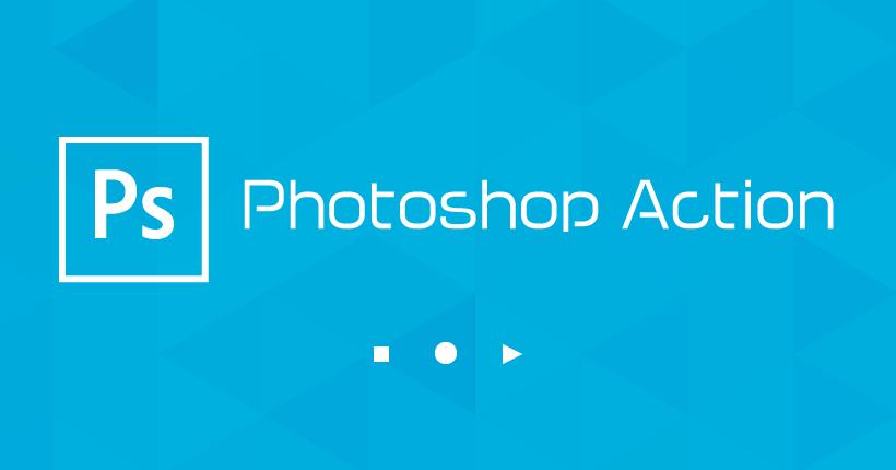Photoshopでアクションを記録して作業を自動化する方法