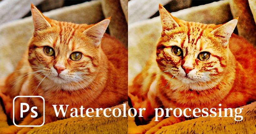 Photoshopで写真を水彩画風に加工する方法