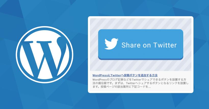 WordPressでOGPとTwitterカードをプラグイン無しで設定する方法