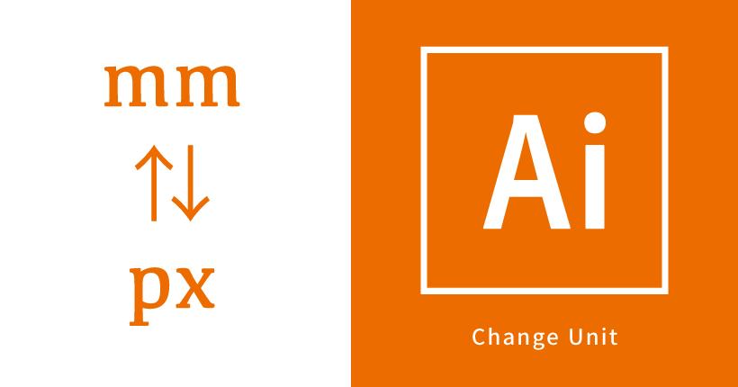 Illustratorの単位をmmからpxに変更する方法
