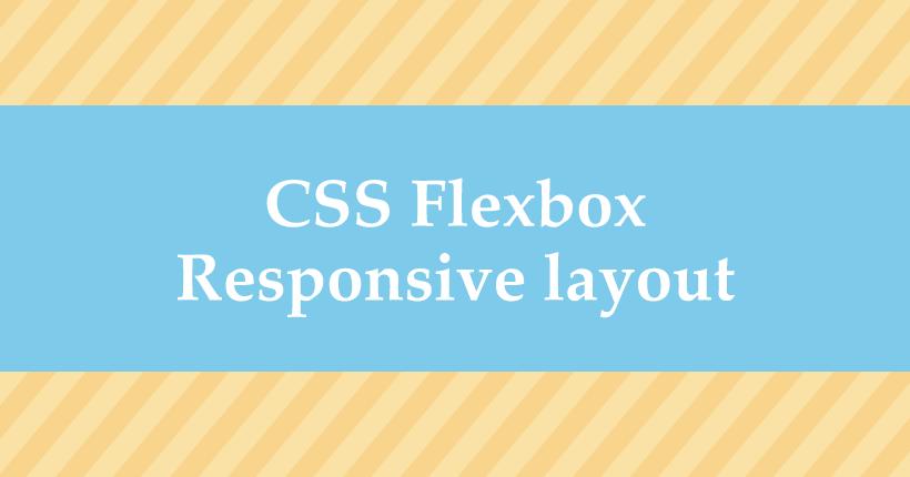 CSS Flexboxで作るレスポンシブなレイアウト